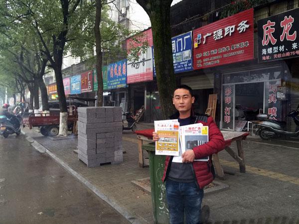 本刊發行員吳濤正在向廣告、印刷門面派出《海達廣告》DM雜志