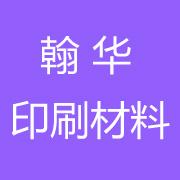 合肥翰華印刷材料有限公司
