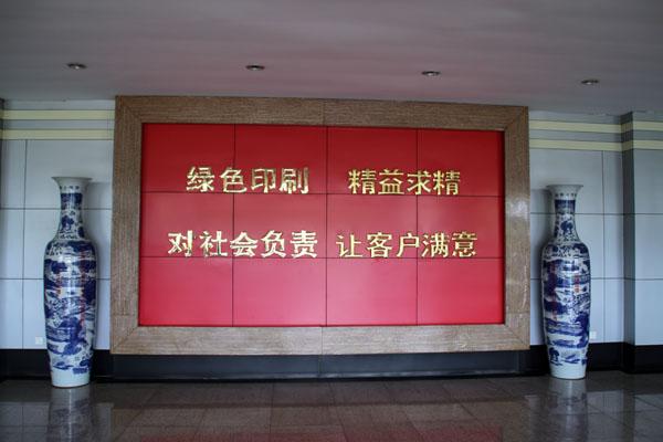 宣城海峰主樓門廳里的大幅宣傳板,醒目的標出印刷企業應盡的社會責任
