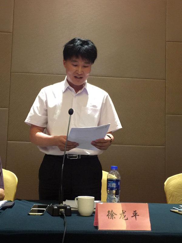 正在会上发言中的徐龙平