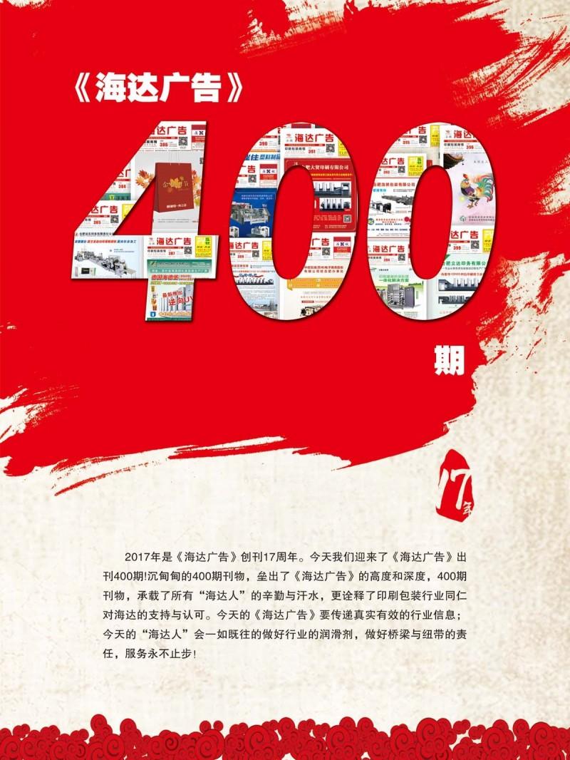 《海達廣告》400期,感恩有您。