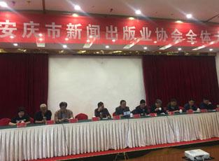 回顾过去  展望未来 - 记安庆市新闻出版业协会全体大会
