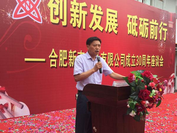 合肥新南印务有限公司董事长骆圣斌登台作了一场铿锵有力、激情高昂的精彩致辞