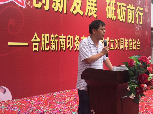 安徽省印刷协会副秘书长胡维友登台致贺辞