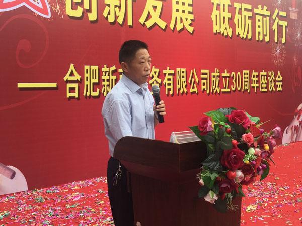 安徽省印刷包装物资商会监事会主席李荣杰登台致贺辞