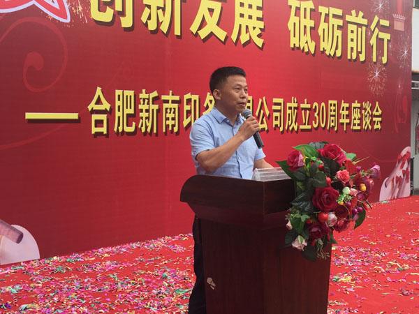 安徽新安彩印有限公司总经理吴晓东登台致贺辞
