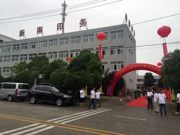 彩虹门、氢气球和彩旗将新南印务公司新厂区装点得喜气连连