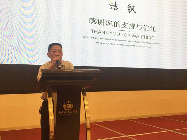 安徽省印刷包装物资商会监事会主任李荣杰登台祝贺