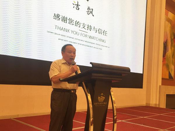 安徽省礼品协会秘书长周少峰登台祝贺
