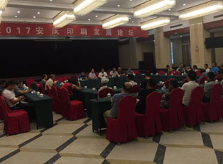 立足当前现状  共话未来发展 - 记2017安庆印刷发展论坛