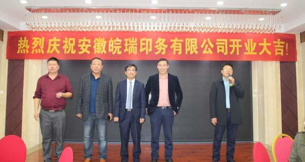 安徽皖瑞印务有限公司股东从右至左分别为李长福、陶陈、董仕超、高佣军、尹纯忠