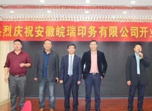 热烈庆祝安徽皖瑞印务有限公司隆重开业