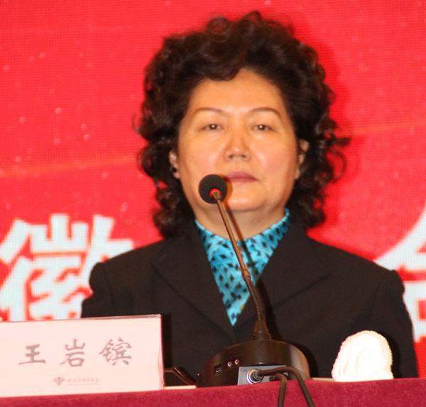 中国必威登录网址技术协会理事长王岩镔