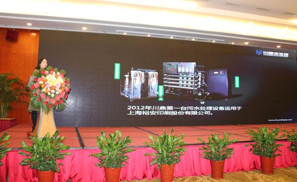 上海川鼎国际贸易有限公司总经理黄银为大家讲解川鼎污水处理系统