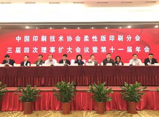 中国印刷技术协会柔性版印刷分会三届四次理事扩大会议暨第十一届年会在合肥隆重举行