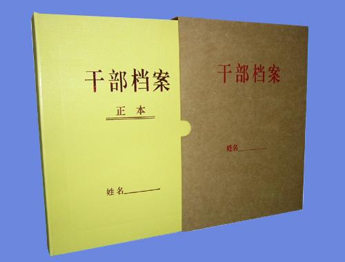 干部档案盒