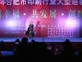 2013年合肥市印刷行業大型迎春聯歡會Part2 (123播放)