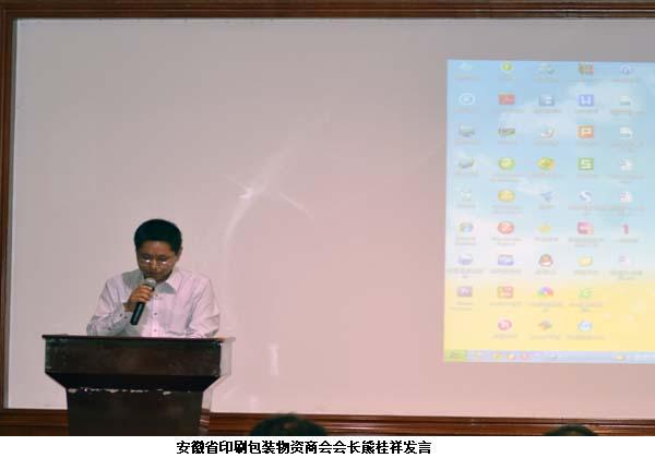 2012年度安徽省诚信必威登录网址企业评选活动