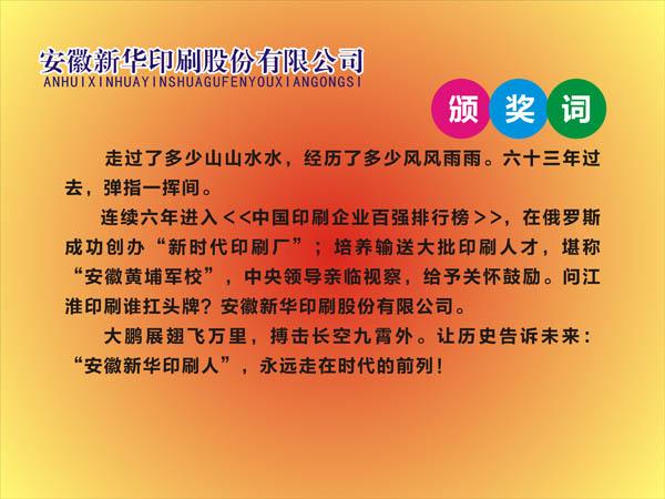 安徽新華股份有限公司