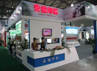 2014上海國際印刷周側記