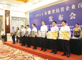 2013年度安徽省民营企业百强排序揭晓 印刷包装界三企榜上有名