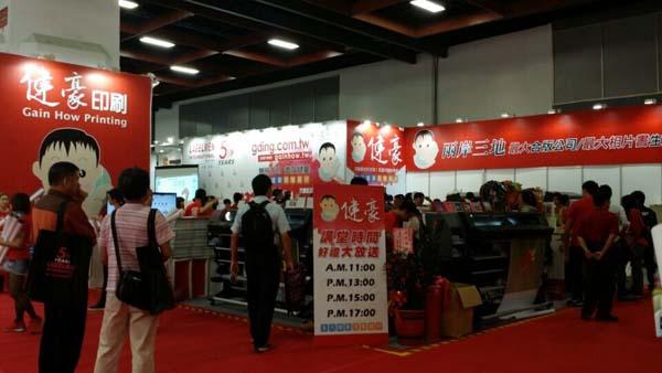 记安徽省印包商会组团赴台湾参展旅游