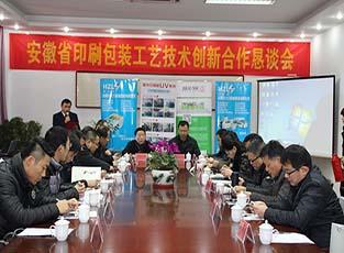 稳步发展 创新为伴 合作共赢——安徽省印刷工艺技术创新合作恳谈会侧记