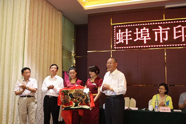 蚌埠市必威登录网址协会成立大会暨第一次会员代表大会