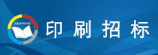 安徽印刷行業招標信息