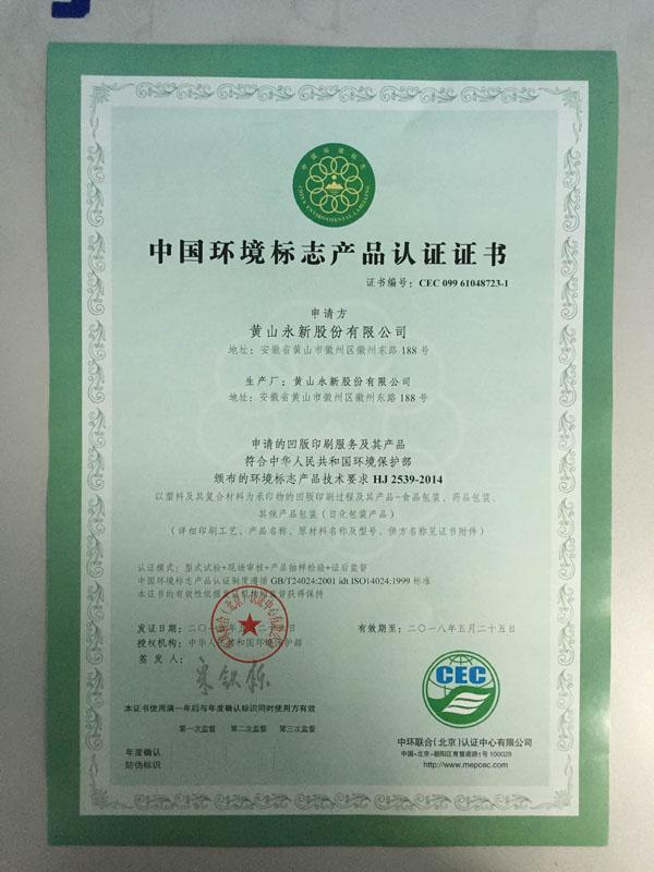 黄山永新股份有限公司率先荣获软塑包装企业绿色必威登录网址体系证书