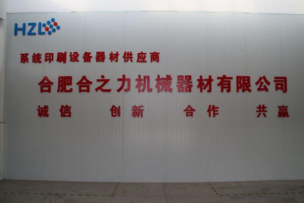 热烈祝贺合肥合之力机械器材有限公司成立三周年喜迁新址