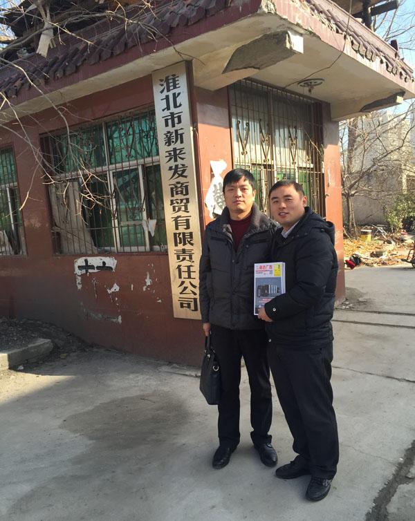 笔者与新来发公司总经理陈胜在其厂区大门前合影留念